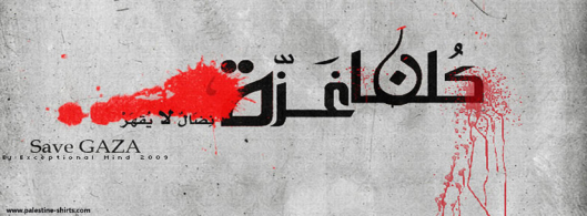 we-are-all-gaza